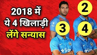 These 4 Players Might Retire from International Cricket in 2018 || Express India ||