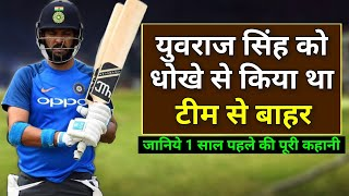 Truth Behind Yuvraj Singh Ruled Out From Indian Team Squads || Cricket Express ||