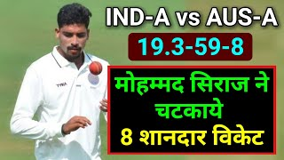 Mohammed Siraj 8 Wicket Haul against Australia A in 1st Unofficial Test || IND-A vs AUS-A 2018 ||