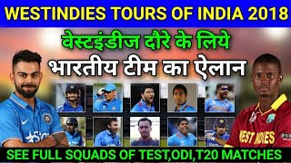 India vs Westindies 2018 : Team India Full Squads for Test,ODI & T20 Series (Playing 16 Team)