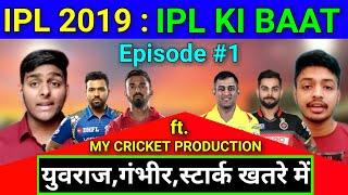 IPL 2019 : IPL KI BAAT, Episode 01, ft. My Cricket Production |