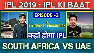IPL 2019 : #IPLKiBaat Ep. 2 :- कहाँ होगा IPL 2019 ? ft. My Cricket Production