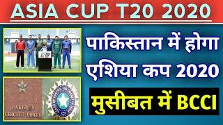 Asia Cup 2020 : पाकिस्तान में होगा एशियाकप 2020, क्या भारत खेलेगा ?