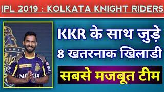 IPL 2019 : KKR में जुड़े 8 नये और खतरनाक खिलाडी,बन गयी सबसे खतरनाक टीम