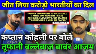 Virat Kohli vs Babar Azam : Babar Azam Statment on Comparison With Virat Kohli | Cricket Express |