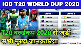 ICC T20 World Cup 2020 से जुड़ी सभी मुख्य जानकरियां, Schedule,Starting Date..