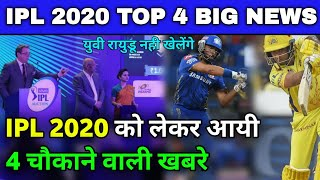 IPL 2020 की 4 बड़ी खबरे, Yuvraj Rayudu Play or Not,IPL 2020 Auctions..