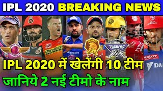IPL 2020 : 10 Teams To Participate in IPL 2020, 2 New Teams
