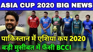 Asia Cup 2020 : Big Problem for India, Pakistan To Host Asia Cup 2020