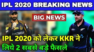 IPL 2020 : 2 Big News for Kolkata Knight Riders,KKR Changed Their Coaching Staff