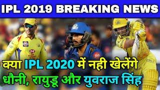 IPL 2020 : Will MS Dhoni,Yuvraj Singh & Ambati Rayudu Play in IPL 2020