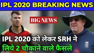 IPL 2020 : 2 Big News For Sunrises Hydrabad,SRH Changed Their Coaching Staff