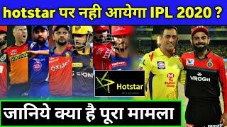 IPL 2020 - HotStar पर नही आयेंगे IPL 2020 के मैच, जानिये पूरा मामला