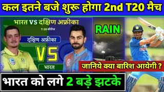 India vs South Africa 2nd T20 2019 | IND vs SA 2nd T20 LIVE |