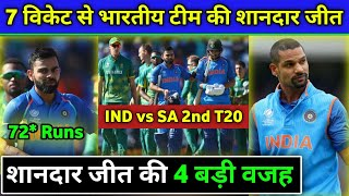 IND vs SA 2nd T20 - 4 Big Reasons Behind India Beats Africa by 7 Wickets