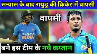 Ambati Rayudu decided to Comeback to Cricket After Retirement