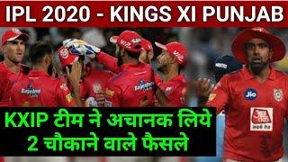 IPL 2020 - 2 Big News for KXIP, Anil Kumble New Head Coach & Ashwin Trade
