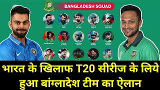 India Vs Bangladesh 2019 - Bangladesh Team Full Squads For T20 Series vs India