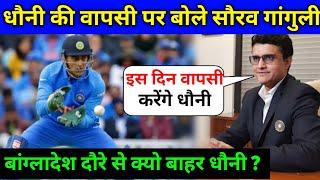 India vs Bangladesh 2019 - Saurav Ganguly Press Conference about MS Dhoni Comeback