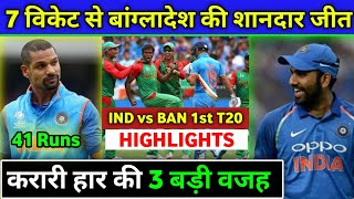 India vs Bangladesh 1st T20 Highlights - 3 Big Reasons Behind India Lost 1st T20