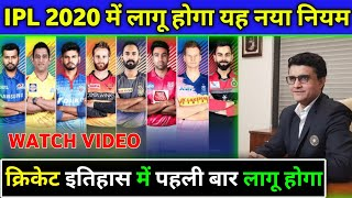 IPL 2020 - BCCI Planning to Implement This New Rule in IPL 13