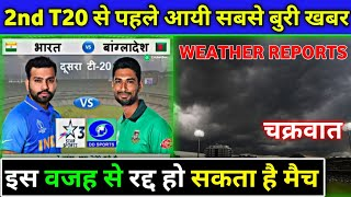 IND vs BAN 2nd T20 - Biggest Bad News Regarding Weather Reports Before 2nd T20