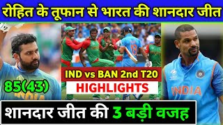 IND vs BAN 2nd T20 Highlights - 3 Big Reasons Behind Team India Victory