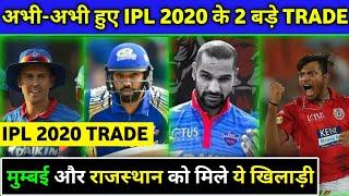 IPL 2020 - 2 New Trades, Trent Boult Traded to Mumbai Indians,Ankit Rajpoot Traded to RR