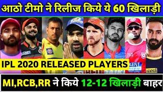 IPL 2020 - All Teams Released Players List | RCB,CSK,KKR,KXIP,DC,MI,SRH |