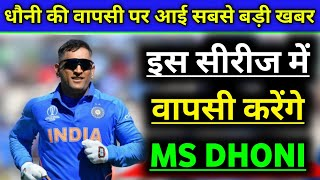 Big News on MS Dhoni Comeback To Cricket After 4 Months | IND vs WI 2019 |