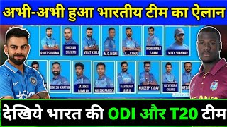 India vs Westindies 2019 - Team India Full Squads for ODI & T20 Series | Cricket Express