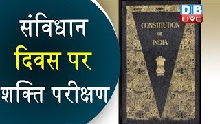संविधान दिवस पर शक्ति परीक्षण | Opposition boycott Constitution Day celebrations