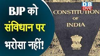 BJP को संविधान पर भरोसा नहीं ! BJP सांसद ने उठाई नए संविधान की मांग  #DBLIVE
