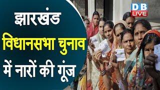 झारखंड विधानसभा चुनाव में नारों की गूंज | Jharkhand Election news | Jharkhand news in hindi