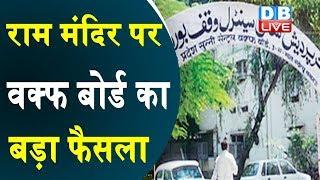 Ram Mandir पर वक्फ बोर्ड का बड़ा फैसला   Sunni Waqf Board decides not to review Ayodhya verdict