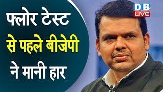 अबकी बार ShivSena-Congress-NCP की सरकार |फ्लोर टेस्ट से पहले BJP ने मानी हार #DBLIVE