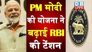 PM मोदी की योजना ने बढ़ाई RBI की टेंशन |मुद्रा कर्ज योजना से बैंकों के NPA में बढ़ोतरी #DBLIVE