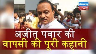 Sharad Pawar ने कैसे मनाया Ajit Pawar को? #MaharashtraCrisis | #FadnavisRegine | #DBLIVE