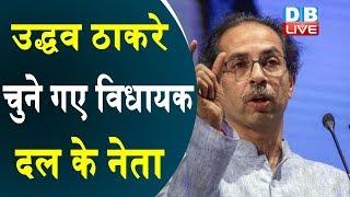 उद्धव ठाकरे चुने गए विधायक दल के नेता|Uddhav Thackeray elected leader of legislative party | #DBLIVE