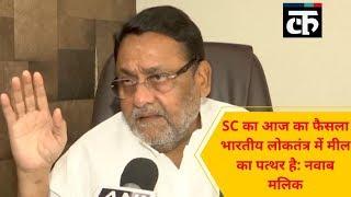 SC का आज का फैसला भारतीय लोकतंत्र में मील का पत्थर है: नवाब मलिक