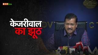 देखिए, प्रेस कॉन्फ्रेंस में उनके द्वारा किए गए झूठे दावों को दिल्ली की जनता कर रही है बेनकाब।