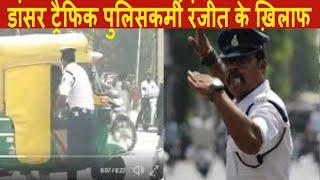 Indore news इंदौर के डांसर ट्रैफिक पुलिसकर्मी रंजीत के ख़िलाफ सड़क पर उतरे ऑटो ड्राइवर्स