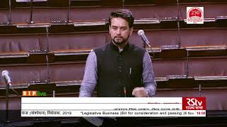 Shri Anurag Thakur moves The Chit Funds (Amendment) Bill,2019 in Rajya Sabha : 26.11.2019