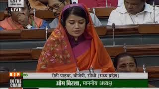 Smt. Riti  Pathak on Matters Under Rule 377 in Lok Sabha: 26.11.2019