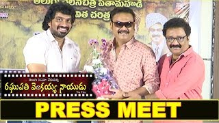 Raghupathi Venkaiah Naidu Movie Press Meet - Naresh, Vahini || Bhavani HD Movies
