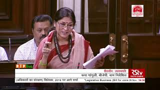 Smt. Roopa Ganguly on The Transgender Persons Protection of Rights Bill, 2019 in RS, 26.11.2019