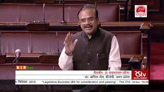 Dr. Anil Jain on The Chit Funds (Amendment) Bill,2019 in Rajya Sabha : 26.11.2019