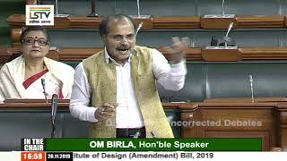Adhi Ranjan Chaudhary Speech in the Lok Sabha on The National Institute of Design Bill, 2019
