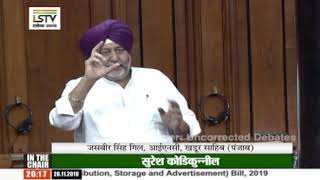 Jasbir Singh Gill Speech in Lok Sabha on The Prohibition of Electronic Cigarettes Bill, 2019