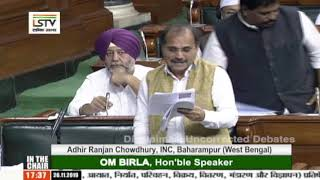 Adhir Ranjan Chowdhury Speech in Lok Sabha on The Prohibition of Electronic Cigarettes Bill, 2019